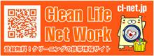 クリーンライフネットワーク
